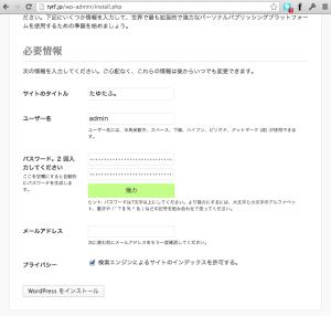 スクリーンショット 2013-01-13 13.45.05