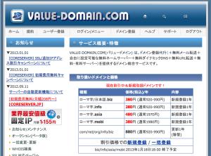 スクリーンショット 2013-01-13 14.10.51